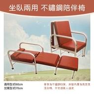 坐臥兩用不鏽鋼陪伴椅 (陪伴床椅) 看護床  陪客椅 陪客床 看護椅 折疊床 折疊椅 伸縮收納