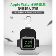 Apple Watch 充電器 行動電源 隨身充 1/2/3/4/5代皆可用