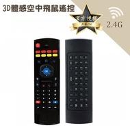 安博3D體感空中飛鼠遙控器(含中文鍵盤)(777700020010)(公司貨)