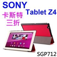 【卡斯特】SONY Z4 Tablet SGP771TW/SGP712TW 平板專用 三折側掀皮套/書本式翻頁/保護套/支架斜立展示