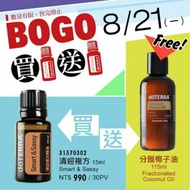 Bogo 多特瑞清迎送分餾椰子油