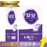 【安安成人】紙尿褲淨爽呵護型L-XL號(13片x6包/箱 單色包)