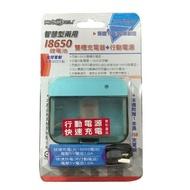含稅【晨風社】台灣製 光之圓 18650 鋰電池 雙槽充電器+行動電源 兩用 附USB充電線 CY-LR1528