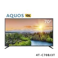 輸碼再折5%【SHARP 夏普】70吋 4K UHD HDR智慧連網液晶電視 4T-C70BJ3T 附視訊盒 (送基本安裝)
