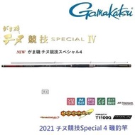 【GAMAKATSU】千又競技 Special 4 代 1.0-50 磯釣竿(公司貨)