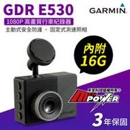 Garmin GDR E530 固定測速 WIFI 1080P 行車記錄器