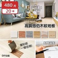 【樂嫚妮】DIY自黏式仿木紋質感 巧拼木地板 木紋地板貼 PVC塑膠地板 防滑耐磨 可自由裁切 480片入/約20坪