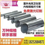 304不銹鋼管外徑40mm壁厚2mm內徑36mm衛生管空心管光亮圓管一米價