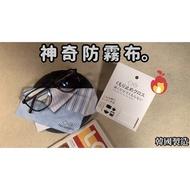 韓國製 霧氣剋星 立即見效!! 防霧布 擦拭布 口罩防疫超實用!! CMA - 金橘眼鏡