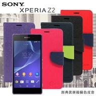 【愛瘋潮】Sony Xpera Z2 經典書本雙色磁釦側翻可站立皮套 手機殼