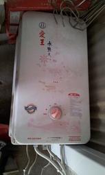 愛王 AH-2010RF 水點火 熱水器 二手品兩台