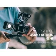 (dji osmo action 運動相機配件)代購 兔籠  vlog 麥克風 攝影燈 擴充