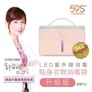 59S LED紫外線-貼身衣物消毒袋[升級版]