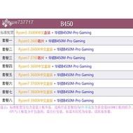 lanyue♂AMD銳龍 R5 3600 3700X CPU搭華碩TUF B450M-PRO GAMING主板3500X