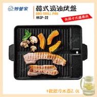 妙管家 韓式滴油烤盤+歡飲冷水壺2.0L