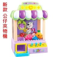 公仔 抓物機(內附公仔/扭蛋球) 娃娃機 抓娃娃機 迷你抓物機 糖果機 吊物機 夾物機【塔克】