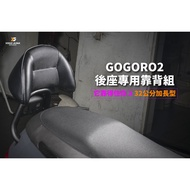 佳輪 後靠背【優購愛馬】饅頭 後扶手 貨架 靠枕 後箱 後靠墊 椅墊 狗狗肉2 GOGORO2 EC-05
