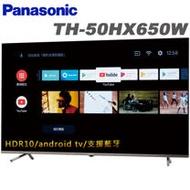 Panasonic國際 50吋 4K聯網液晶顯示器+視訊盒(TH-50HX650W)*送基本安裝