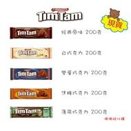 (現貨)佩佩媽澳洲代購 Arnott's Tim Tam巧克力餅乾
