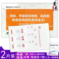 三合一驗毒尿檢板測毒試紙查毒檢測板驗尿板 溜
