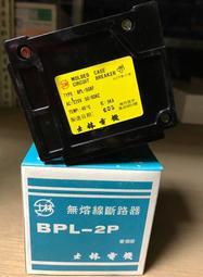 士林電機 無熔線斷路器 BPL-2P 200V/20A 5ka 無熔絲開關