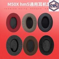 【現貨】適用HM5耳機套飛利浦SHP9500橢圓形海綿套耳機皮套110*90mm耳罩