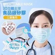 (12入) 3D立體/防悶透氣/可水洗/不沾口紅/避免口鼻接觸 耳掛式矽膠口罩支架