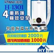 《政府補助2000元+鴻茂加碼1000元》鴻茂 13公升 數位恆溫瓦斯熱水器 H-1301【不含安裝、區域限制】