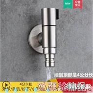 水龍頭家用超短洗衣機龍頭4分自動止水專用水龍頭噴槍水嘴304不銹鋼通用