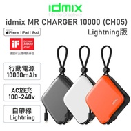 【idmix】MR CHARGER 10000 MFI 旅充式行動電源CH05(行動電源+旅充+MFI線)