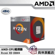 【AMD】Ryzen R3-3300X CPU處理器 四核心