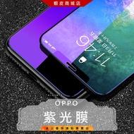 紫光版 玻璃貼 保護貼 抗藍光 OPPO Reno2 Reno z R17 Pro R15 R11s R9 (金士曼)