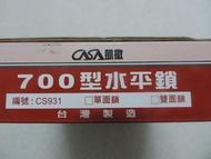 CASA 小700型 鋁門水平鎖連體鎖 鋁門窗