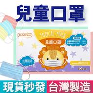 【現貨秒出】台灣製造 兒童口罩 醫療口罩 MIT(一盒/50入)