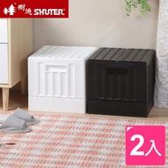 【SHUTER 樹德】典雅小貨櫃屋組裝收納箱(2入)