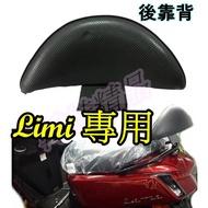 當天寄 Limi Limi後靠背 LIMI後靠背 LIMI  Limi小饅頭  LIMI小饅頭 LIMI後扶手 後靠背
