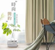 時尚簡約日式窗簾【單片 寬130*高150cm】自然棉麻 遮光防曬