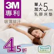 【sonmil乳膠床墊】5cm天然乳膠床墊單人加大3.5尺 3M吸濕排汗 取代記憶床墊獨立筒彈簧床墊