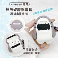 鯊魚 AirPods / Airpods Pro 矽膠保護套(附掛勾)