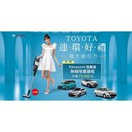 Toyota交車禮 Panasonic旗艦級吸塵器