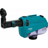 Makita 牧田 DX05 電鎚鑽集塵器 搭配 DHR182 鎚鑽專用