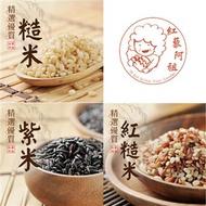 《紅藜阿祖》紅藜輕鬆包 紫米x2+糙米x2+紅糙米x2(300g一包,共六包)