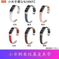 小米手环3/4/4NFC通用 鳄鱼纹真皮表带+錶框 小米手環3皮革腕帶 小米手環4替換錶帶 小米手環4NFC 多色可選