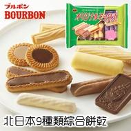 【Bourbon北日本】9種類綜合餅乾 170.2g オリジナルミックス 日本進口零食 常溫配送