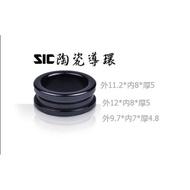 SIC陶磁導環  陶磁珠 過線環