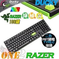 【送酥鴨】Ducky One 2 x Razer 聯名款 RAZER 綠軸 橘軸 黃軸 機械式鍵盤 PC PARTY