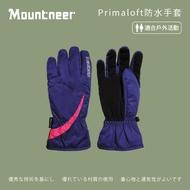 【Mountneer山林】Primaloft防水手套-紫/粉紅 12G02-89(防風防水手套/保暖透氣)