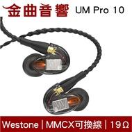 Westone 威士頓 UM Pro 10 專業 監聽 耳道式耳機   金曲音響
