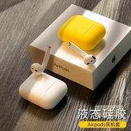 耳機套 AirPods保護套液態硅膠蘋果新airpod2代無線耳機套透明防塵軟殼ari-三山一舍【99購物節】