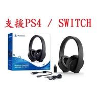 PS4 SONY 原廠 7.1 無線耳機組 O3耳機 CUHYA-0080 NS 主機通用 台灣公司貨【台中大眾電玩】